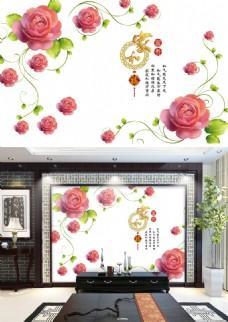 3D玫瑰花家和万事兴电视背景墙
