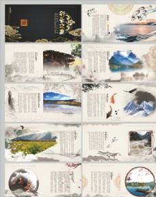 中国风旅游画册