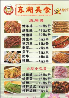 东湖美食点菜单