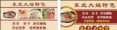 陕西美食名片
