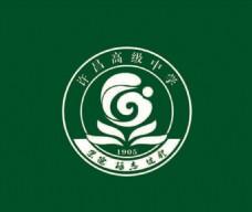 许昌高级中学
