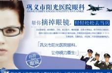 眼科医院广告海报