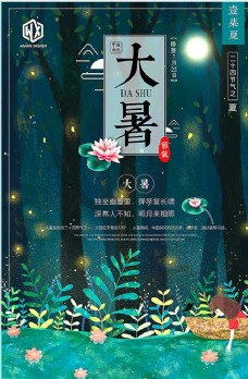 大暑二十四节气传统中国风海报