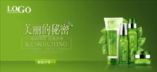 化妆品海报 绿色海报 绿色展板