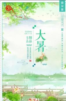 大暑二十四节气中国风手绘海报