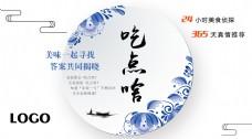 青花蓝色简约餐饮设计