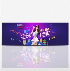电商淘宝88全球狂欢节促销活动全屏海报