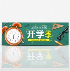 电商淘宝天猫开学季新学期新装备促销海报