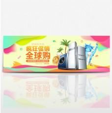 电商淘宝天猫88全球狂欢节促销全屏海报
