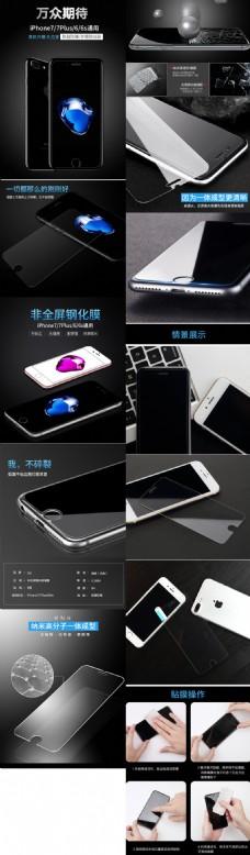 iPone 7钢化膜淘宝详情页