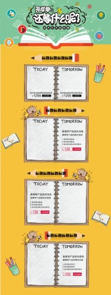 电商淘宝天猫开学季店铺装修首页活动模板