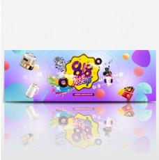 电商淘宝88全球狂欢节家电电器海报banner
