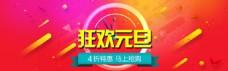 春节节日促销海报