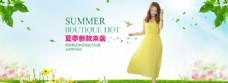 淘宝女装夏季新款连衣裙海报psd素材