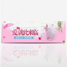 电商淘宝情人节婚纱七夕节活动海报banner