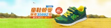 淘宝运动鞋满减促销海报