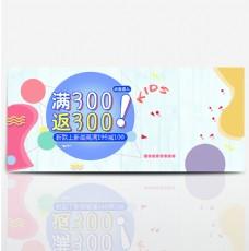 淘宝电商818暑期大促童装上市满300返300海报banner