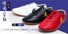 中国风太极鞋运动鞋