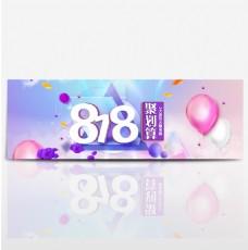 淘宝天猫818暑期美妆海报banner海报模板设计