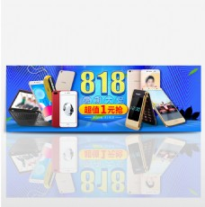 淘宝电商电器818暑期大促超值1元抢促销海报