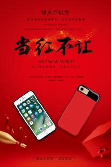红色大气背夹手机壳海报