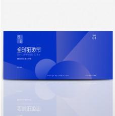 淘宝电商88全球狂欢节背景banner