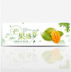 淘宝天猫电商夏季水果芒果清凉清新树叶海报