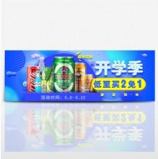 电商海报开学季食品酒水饮料秋季囤货海报banner