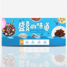 淘宝电商京东夏季零食甜点促销海报