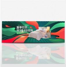 淘宝电商家居家纺促销海报banner