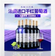 电商淘宝天猫葡萄酒红酒夏季促销主图直通车