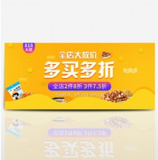 电商818大促美食食品惠海报banner