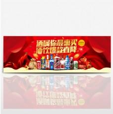 淘宝电商酒饮中秋国庆红色大促海报banner