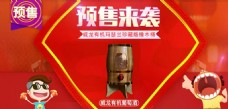 木桶拼团预售海报banner