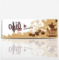 淘宝天猫咖啡下午茶休闲风促销海报banner