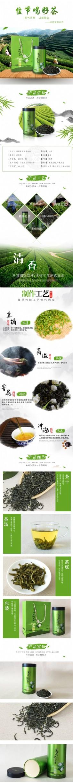 淘宝电商中国风水墨风茶叶详情页psd模板