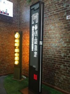 2016上海標識展