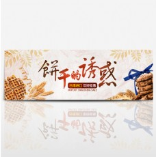 淘宝天猫电商美食饼干甜品海报banner
