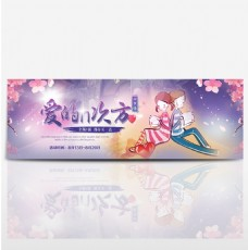 淘宝七夕节七夕爱的N次方促销海报banner