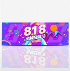 淘宝电商818全球狂欢节海报banner