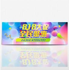 淘宝电商818大促促销海报banner