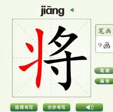 中国汉字将字笔画教学动画视频