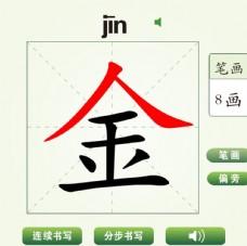中国汉字金字笔画教学动画视频