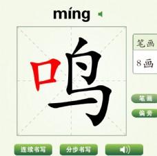 中国汉字鸣字笔画教学动画视频