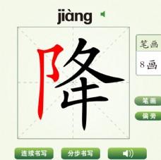 中国汉字降字笔画教学动画视频