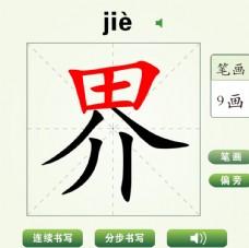 中国汉字界字笔画教学动画视频