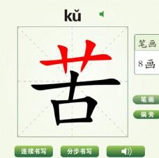 中国汉字苦字笔画教学动画视频