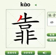 中国汉字靠字笔画教学动画视频