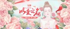 情人节唯美banner海报