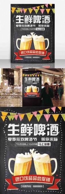 生鲜啤酒促销海报